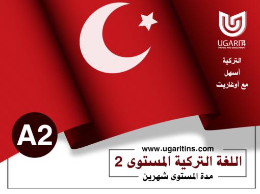كورس اللغة التركية القواعد و المحادثة المستوى الثاني A2