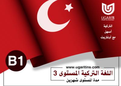 كورس اللغة التركية| القواعد و المحادثة المستوى الثالث B1